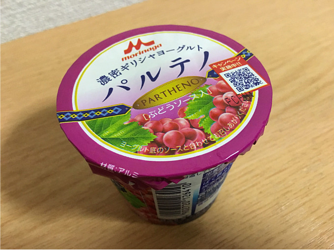 「パルテノぶどうソース入り」←土台となるヨーグルトが圧倒的にうまい!2