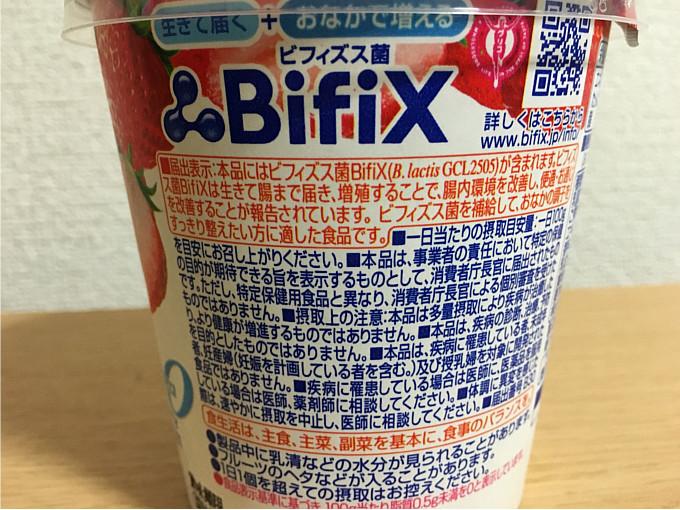 ビフィズス菌BifiXの健康効果