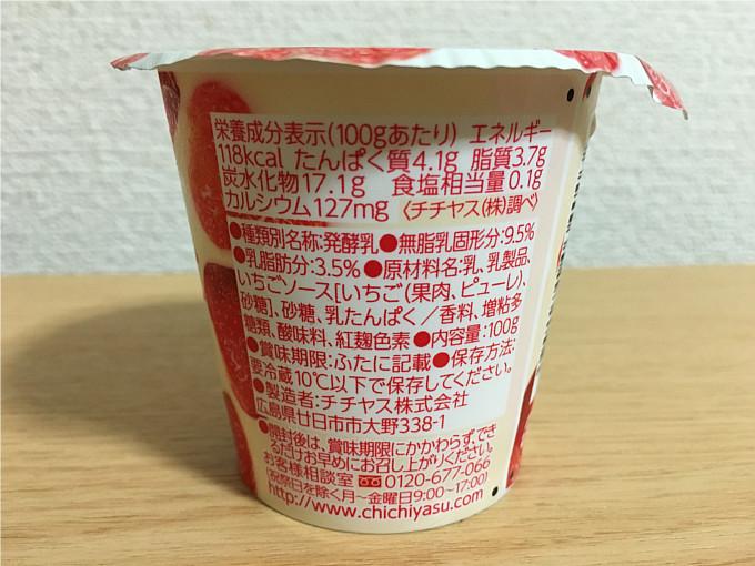 チチヤス「こくRICH練乳いちごヨーグルト」←あまおう×練乳のスイーツ感覚ヨーグルト!3