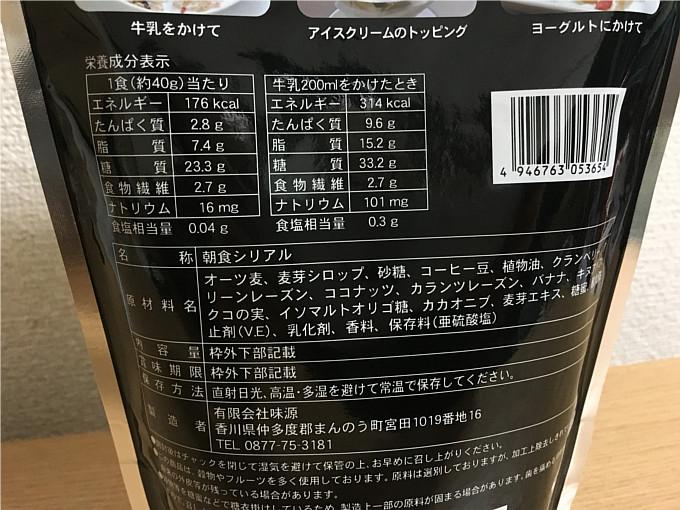 ドトールコーヒー香るグラノーラ味源←噛むたびに深い味わい広がり高級感たっぷり!3