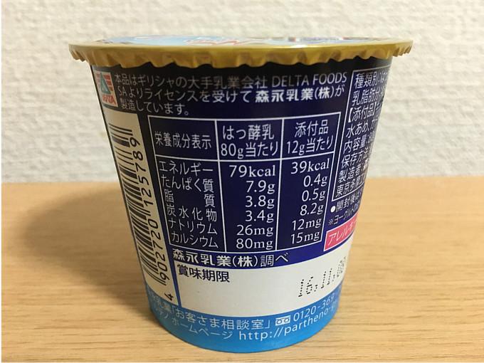パルテノ-キャラメルソース←濃厚で高級感たっぷりヨーグルト!2