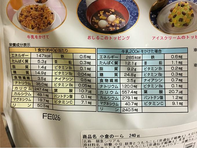 味源「小倉のーら」←軽い食感&優しい甘さが魅力のグラノーラ!2