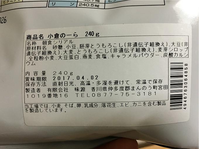 味源「小倉のーら」←軽い食感&優しい甘さが魅力のグラノーラ!3