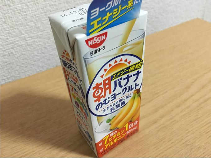 日清ヨーク朝バナナのむヨーグルトエナジー補給←う~ん..飲んでみた!2
