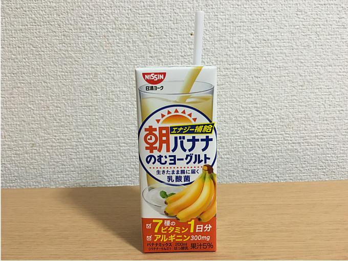 日清ヨーク朝バナナのむヨーグルトエナジー補給←う~ん..飲んでみた!5
