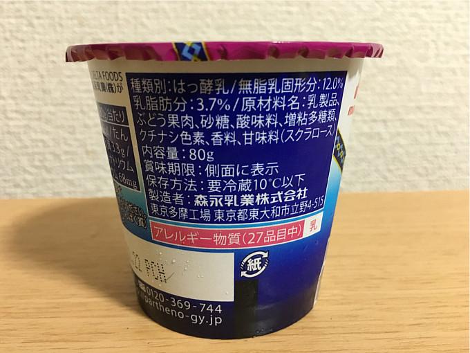 「パルテノぶどうソース入り」←土台となるヨーグルトが圧倒的にうまい!3