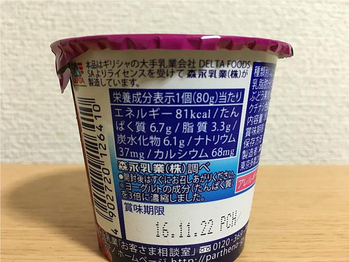 「パルテノぶどうソース入り」←土台となるヨーグルトが圧倒的にうまい!4