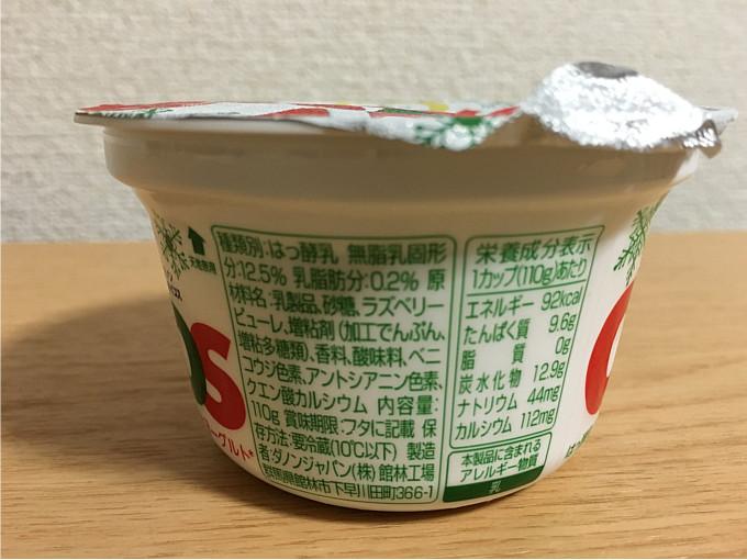 オイコス「ウィンターラズベリー」ヨーグルト←食べてみた..う~ん3