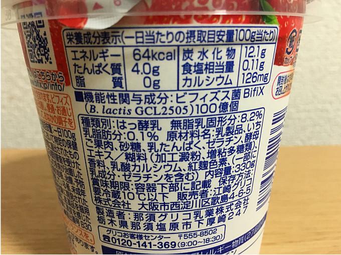 グリコ「BifiX-ストロベリーヨーグルト330g」←いちご果肉たっぷり脂肪ゼロヨーグルト3
