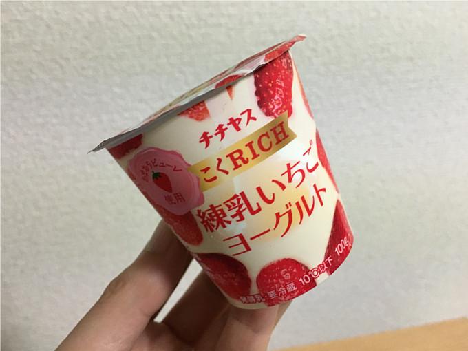 チチヤス「こくRICH練乳いちごヨーグルト」←あまおう×練乳のスイーツ感覚ヨーグルト!