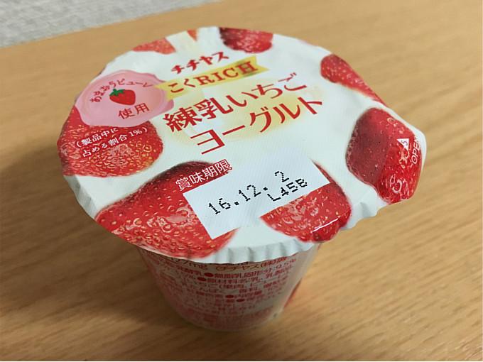 チチヤス「こくRICH練乳いちごヨーグルト」←あまおう×練乳のスイーツ感覚ヨーグルト!2
