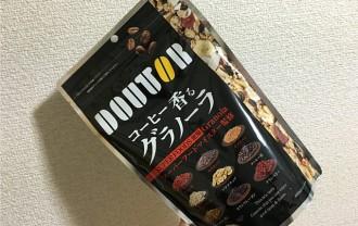 ドトールコーヒー香るグラノーラ味源←噛むたびに深い味わい広がり高級感たっぷり!