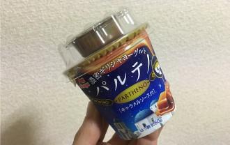 パルテノ-キャラメルソース←濃厚で高級感たっぷりヨーグルト!