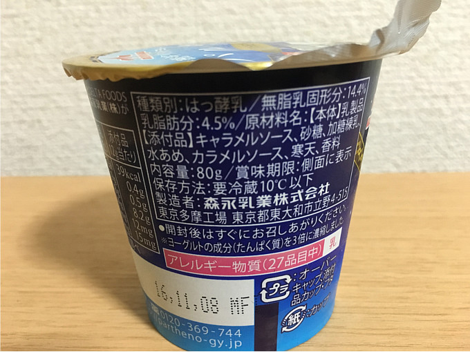 パルテノ-キャラメルソース←濃厚で高級感たっぷりヨーグルト!3