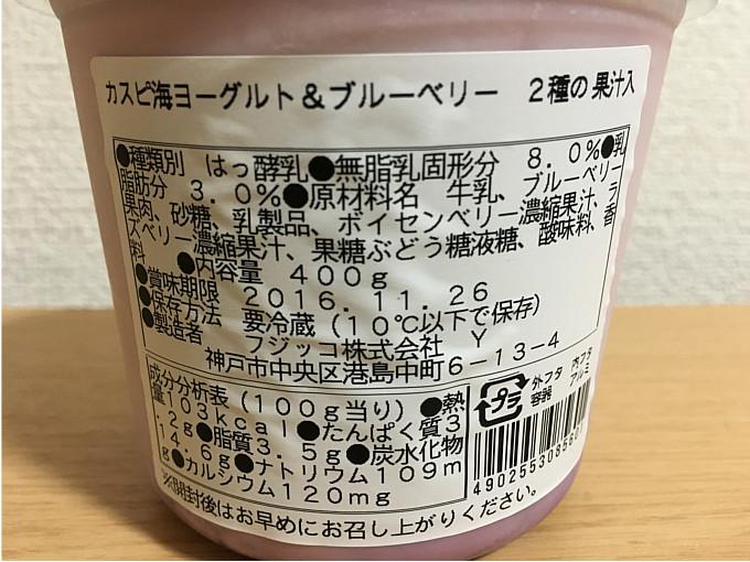フジッコ「カスピ海ヨーグルト&ブルーベリー」←百貨店限定?味わいリッチなヨーグルト!2