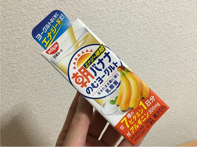 日清ヨーク朝バナナのむヨーグルトエナジー補給←う~ん..飲んでみた!