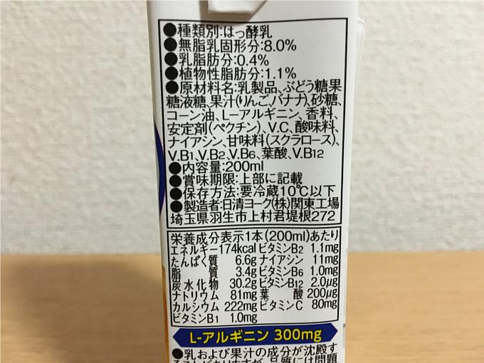 日清ヨーク朝バナナのむヨーグルトエナジー補給←う~ん..飲んでみた!3