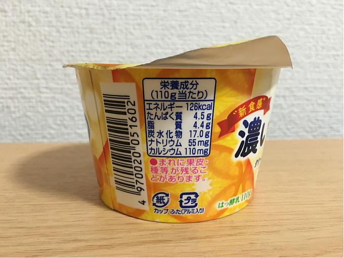 オハヨー「濃いふわクリーミーヨーグルト-オレンジ」←ふんわり軽い新食感!4