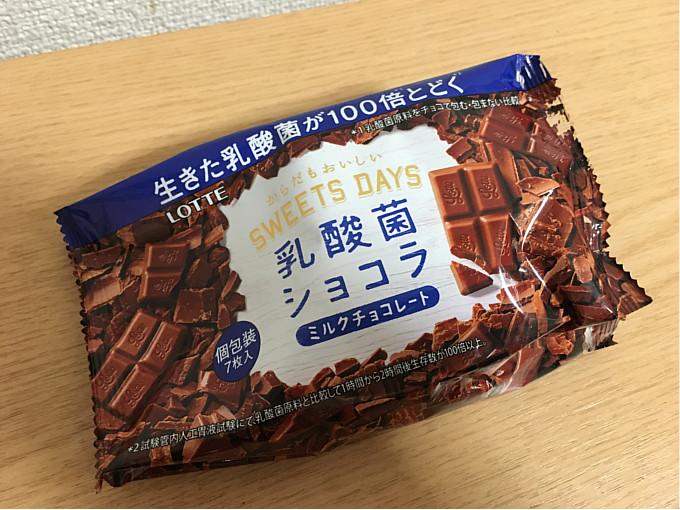 スイーツデイズ乳酸菌ショコラ「ミルクチョコレート」←生きた乳酸菌が100倍届く?5