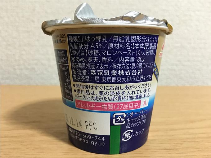 パルテノモンブランソース付←やっぱりパルテノはおいしいね!4