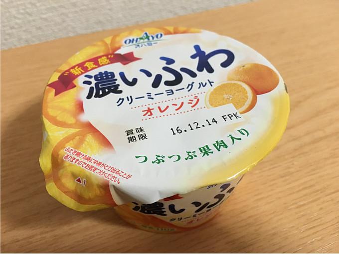 オハヨー「濃いふわクリーミーヨーグルト-オレンジ」←ふんわり軽い新食感!2