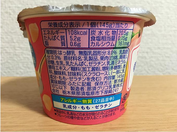 グリコ「朝食ももヨーグルト」←角切りの桃がたっぷりでうれしいね!3