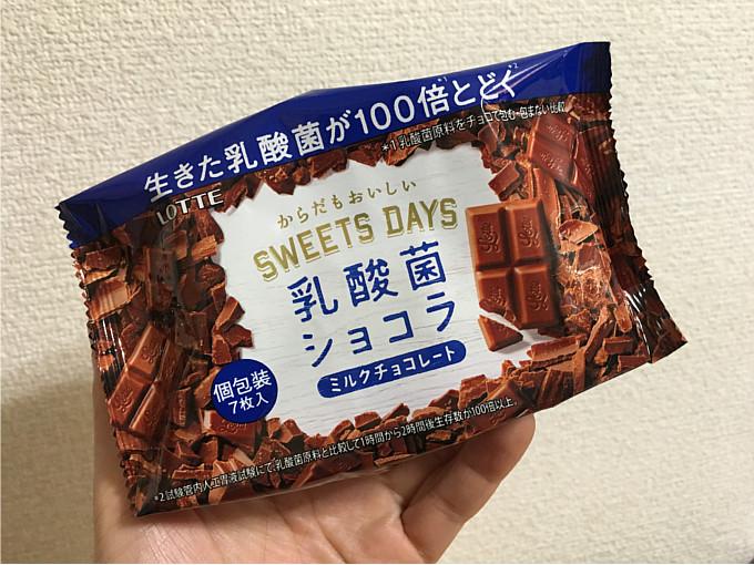 スイーツデイズ乳酸菌ショコラ「ミルクチョコレート」←生きた乳酸菌が100倍届く?
