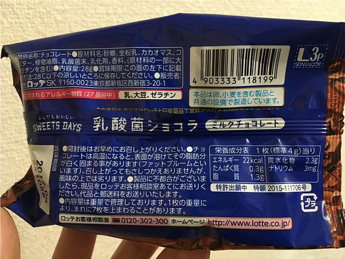 スイーツデイズ乳酸菌ショコラ「ミルクチョコレート」←生きた乳酸菌が100倍届く?2