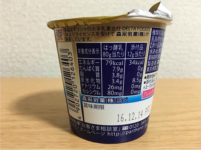 パルテノモンブランソース付←やっぱりパルテノはおいしいね!5