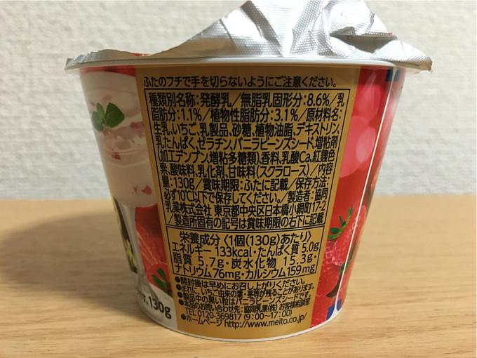 大人のプレミアムヨーグルト「ごほうび苺バニラ」←食べた感想3