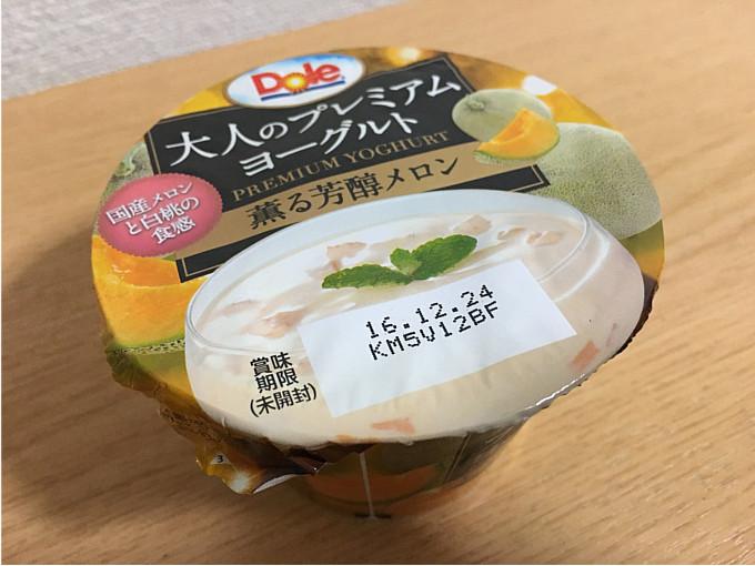 Dole大人のプレミアムヨーグルト「香る芳醇メロン」←食べてみた2
