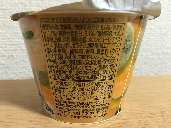 Dole大人のプレミアムヨーグルト「香る芳醇メロン」←食べてみた3