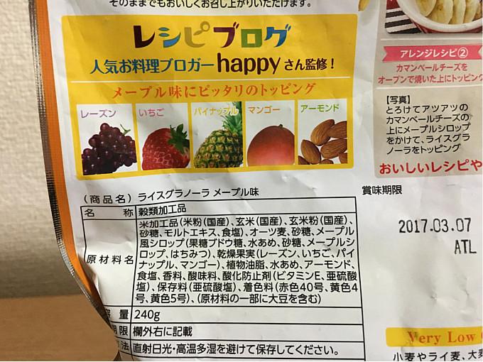 むらせライスグラノーラ「メープル味(フルーツミックス)」←食べてみた2