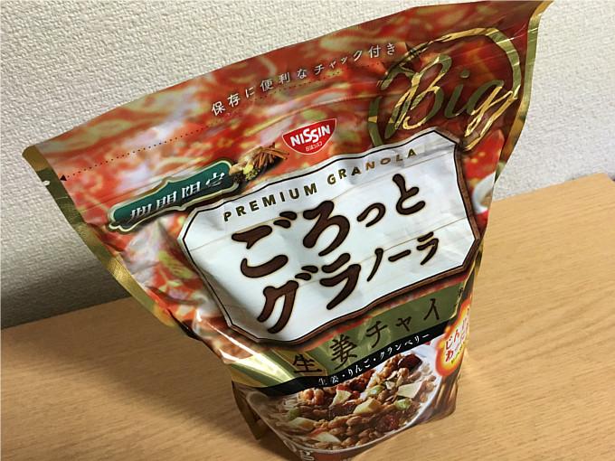 ごろっとグラノーラ「生姜チャイ」←あったか(ホット)グラノーラ食べてみた!2