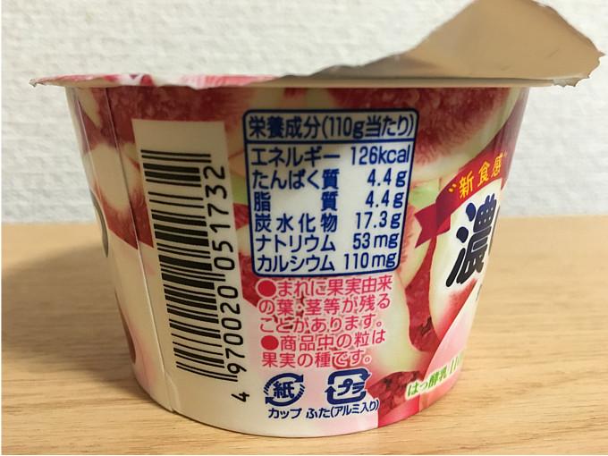 オハヨー「濃いふわクリーミーヨーグルト(いちじく)」←食べてみた4