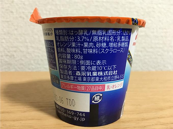 森永パルテノヨーグルト「オレンジソース入り」←つぶつぶオレンジ&なめらか食感が旨い!4