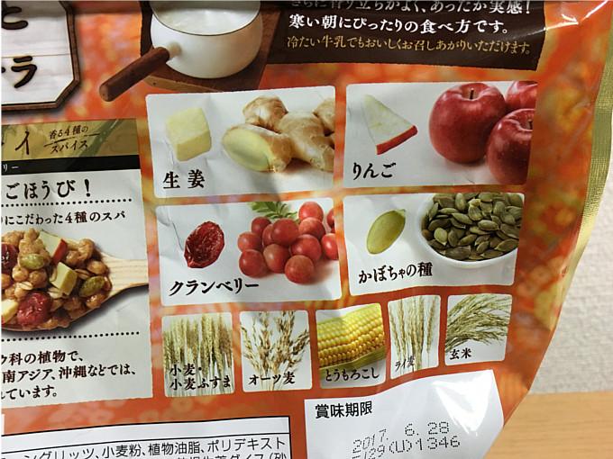 ごろっとグラノーラ「生姜チャイ」←あったか(ホット)グラノーラ食べてみた!3