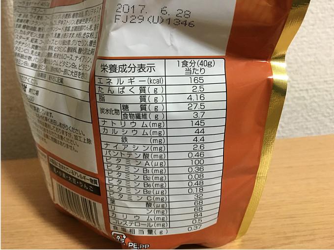 ごろっとグラノーラ「生姜チャイ」←あったか(ホット)グラノーラ食べてみた!4