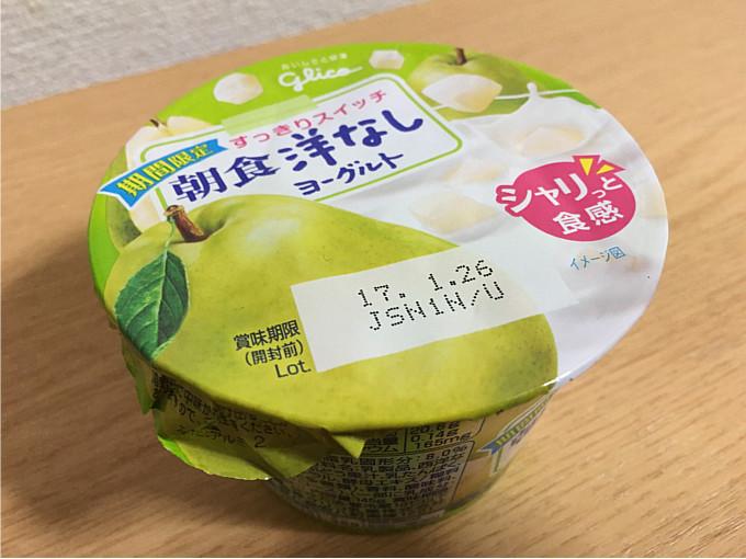 グリコ「朝食洋なしヨーグルト」←食べてみた2