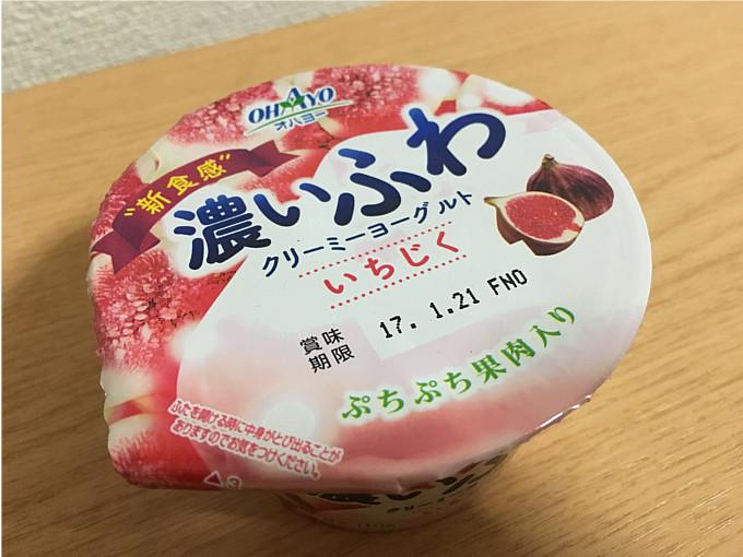 オハヨー「濃いふわクリーミーヨーグルト(いちじく)」←食べてみた2