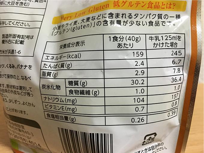 むらせライスグラノーラ「メープル味(フルーツミックス)」←食べてみた3