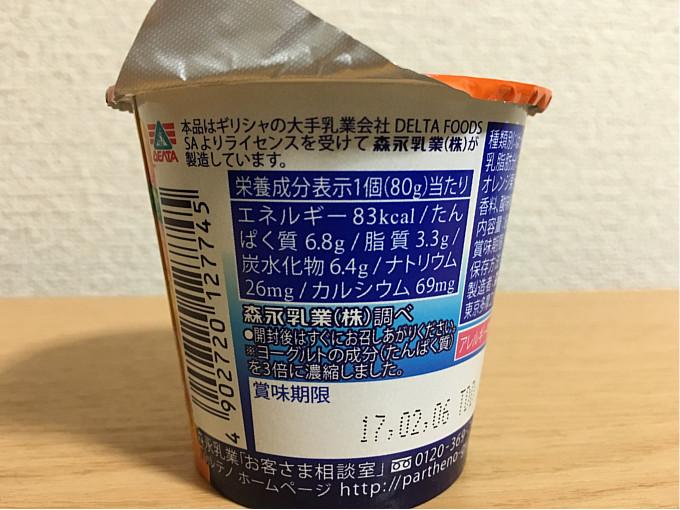 森永パルテノヨーグルト「オレンジソース入り」←つぶつぶオレンジ&なめらか食感が旨い!3