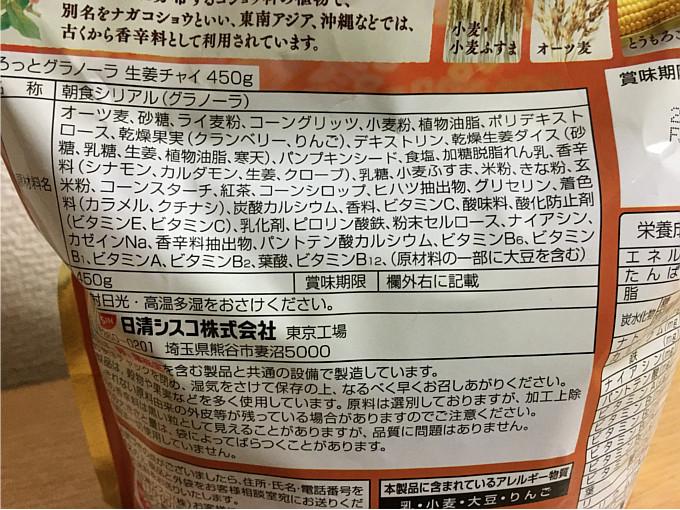 ごろっとグラノーラ「生姜チャイ」←あったか(ホット)グラノーラ食べてみた!5