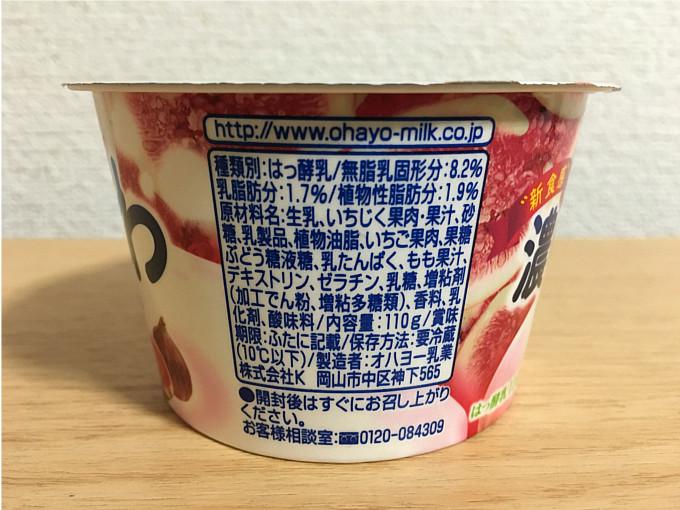 オハヨー「濃いふわクリーミーヨーグルト(いちじく)」←食べてみた3