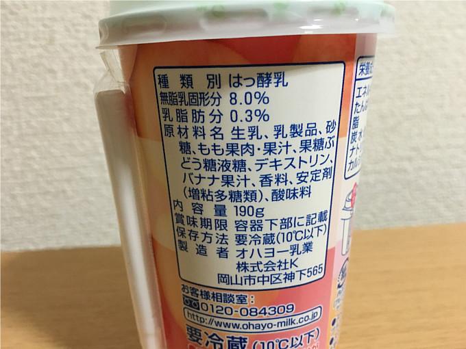 オハヨー「白桃のむヨーグルト L-55乳酸菌」←すっきりテイストですね!3