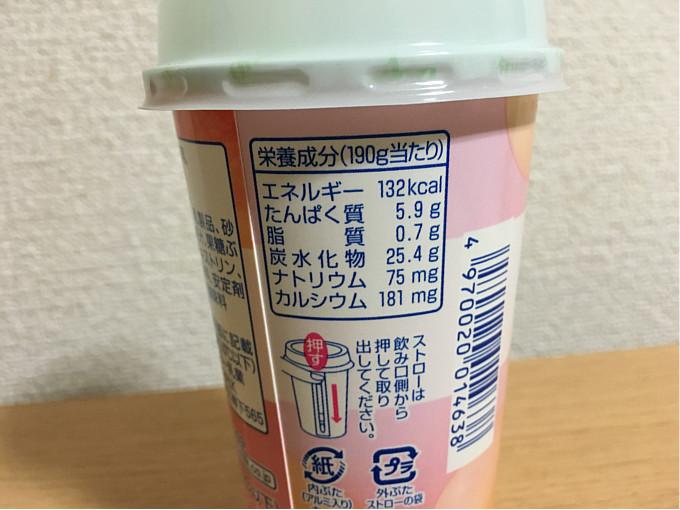 オハヨー「白桃のむヨーグルト L-55乳酸菌」←すっきりテイストですね!4