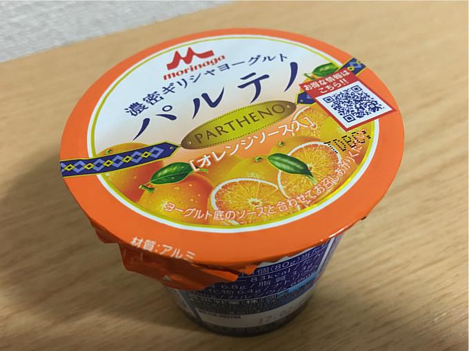 森永パルテノヨーグルト「オレンジソース入り」←つぶつぶオレンジ&なめらか食感が旨い!2