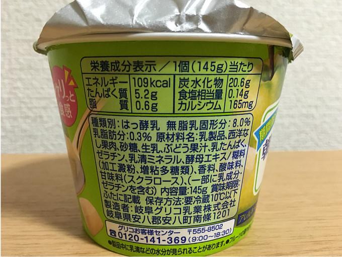グリコ「朝食洋なしヨーグルト」←食べてみた3