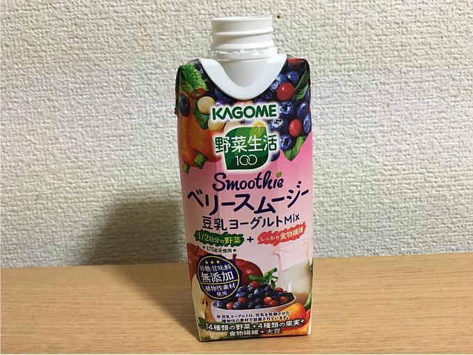 カゴメ野菜生活100「ベリースムージー豆乳ヨーグルトMix」←飲んでみた4