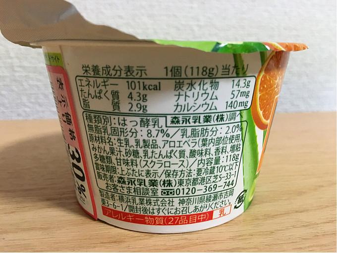森永アロエヨーグルトみかん←食べてみた3